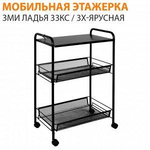 Мобильная этажерка ЗМИ Ладья 33КС / 3х-ярусная