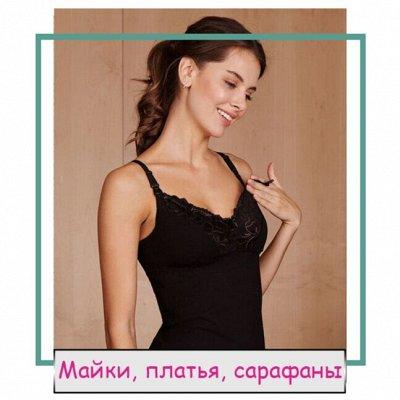 Vi*va ma*ma! Белье для кормящих мам!  — Майки, платья, сарафаны! — Для беременных и кормящих мам