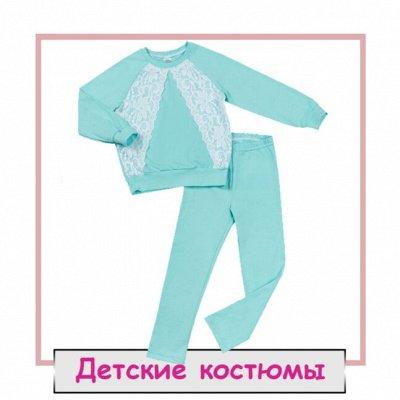 Vi*va ma*ma! Белье для кормящих мам — Детские костюмы — Для девочек