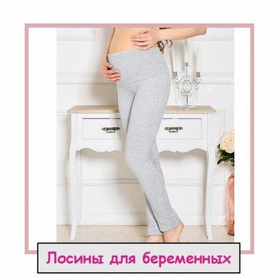 Vi*va ma*ma! Белье для кормящих мам!  — Брюки для беременных! — Для беременных и кормящих мам