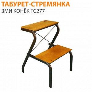 Табурет-стремянка ЗМИ Конек ТС277