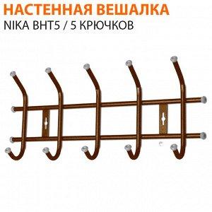 Настенная вешалка Nika ВНТ5 / 5 Крючков