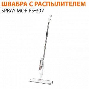 Швабра с распылителем Spray Mop PS-307