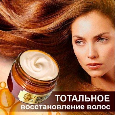 Любимая косметика ❤. В наличии! Быстрая доставка! — Тотальное восстановление волос. Кератиновое лечение — Восстановление и увлажнение