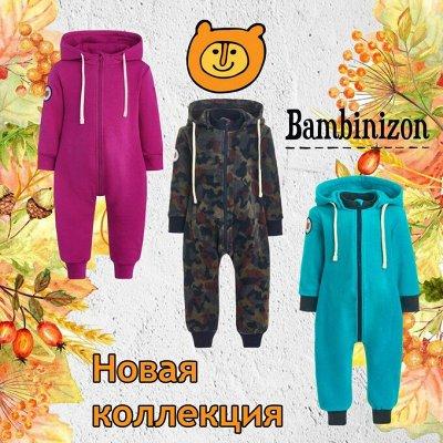 Bambini-Zone: новая коллекция! Удобные комбинезоны