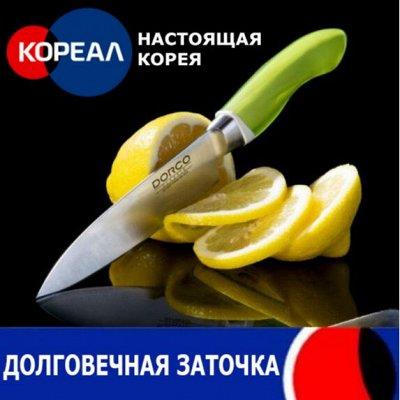 🔥 Лучшие Корейские товары для дома! Быстрая доставка — Ножи, терки, ножницы, разделочные доски — Ножи и разделочные доски