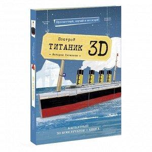 Конструктор картонный 3D + книга. Титаник.