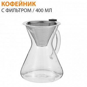 Кофейник с фильтром / 400 мл