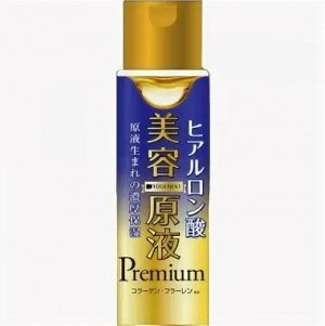 """""""Biyou Geneki Premium""""Сыворотка-лосьон концент-я с гиал.кислотой,коллагеном и фуллеренами,185м"""