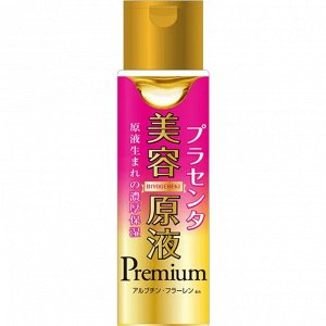 """""""Biyou Geneki Premium"""" Сыворотка-лосьон концент-я с плацентой, арбутином и фуллеренами, 185 мл"""