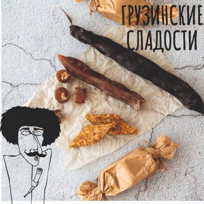 ПРОДУКТЫ ИЗ ГРУЗИИ! Специи, масло, сладости! Подарки! — Грузинские сладости — Сухофрукты