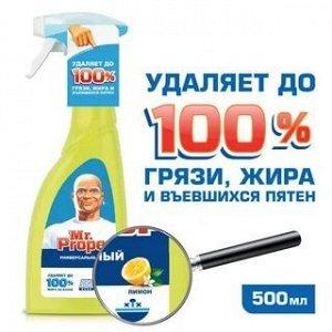 MR PROPER Универсальный чистящий спрей Лимон 500 мл