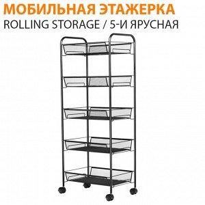 Мобильная этажерка Rolling Storage / 5-и Ярусная