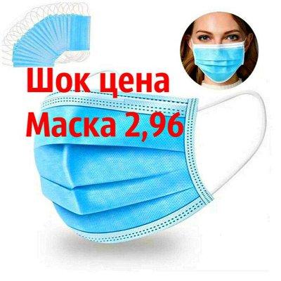 Выгодная цена на маски