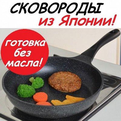 Японские термосы, посуда, ножи! В наличии! — Алмазно-мраморные сковороды TAFUCO (JAPAN) — Сковороды