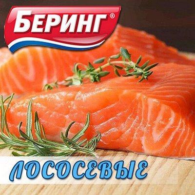 Рыбные консервы БЕРИНГ! Сокровища морских глубин