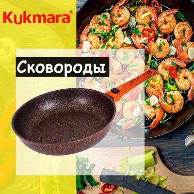 Посуда KUKMARA — секрет вкусных блюд — Сковороды