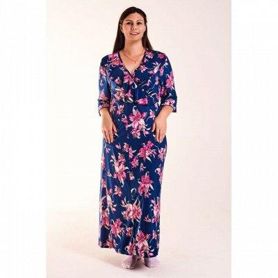 Новый Прикид  до 74 размера — Халаты — Одежда для дома