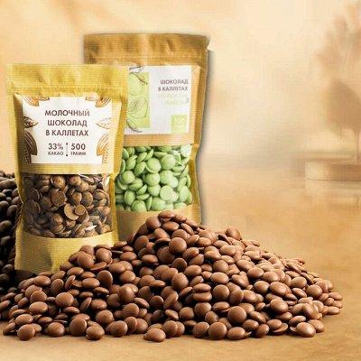 🍭Дарите вкусные подарки! Супер шоколад, чай! Акция на кофе! — Шоколад в каллетах — Шоколад