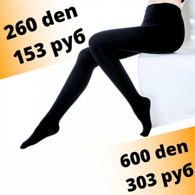 Женские носочки — Теплые женские колготки и лосины. Микрофибра с флисом
