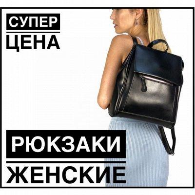 💼Натуральная Кожа. Сумки | Кошельки | Рюкзаки💼  — Рюкзаки женские (ЭКО КОЖА) — Рюкзаки