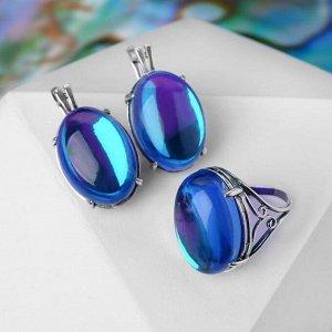 """Гарнитур посеребрение 2 предмета: серьги, кольцо, ажур """"Опал"""", цвет синий, 17,5 р-р"""
