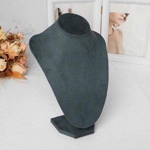 Бюст для украшений, 17*10*13,5 см, цвет морской