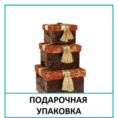 HOMEMANIA 🛑 Весь Домашний Текстиль в одной покупке — Подарочная упаковка — Подарочная упаковка