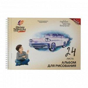 Альбом для рисования А4, 24 листа на гребне с перфорацией «Луч» Машина, блок офсет 100 г/м2