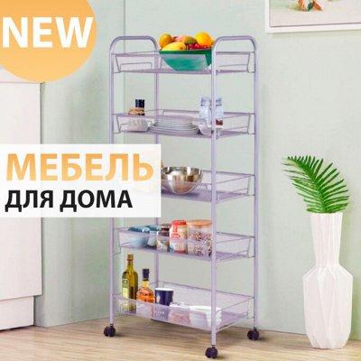 ♚Elite Home♚ Посуда вашей мечты💯 — Новинка! Этажерки, вешалки, стулья! — Красота и здоровье