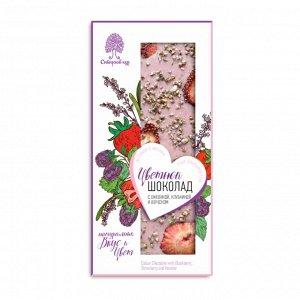 Шоколад цветной с ежевикой, клубникой и вереском / 100 г
