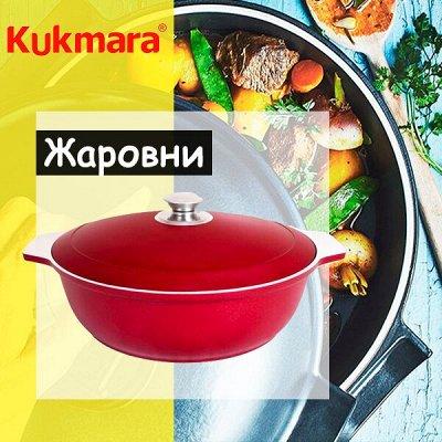 Посуда KUKMARA — секрет вкусных блюд — Жаровни