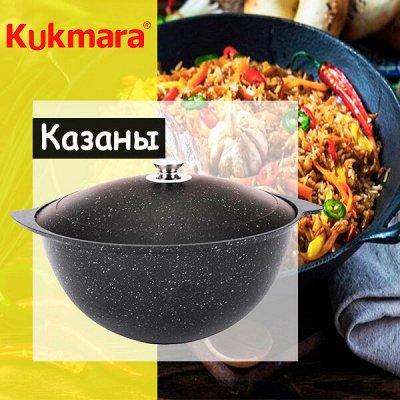 Посуда KUKMARA — секрет вкусных блюд — Казаны