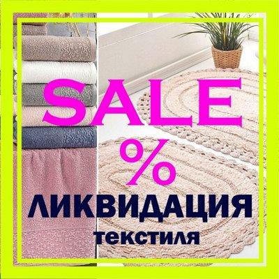❗Спец. покупка! Распродажи, скидки, новинки! ТекстильТурция