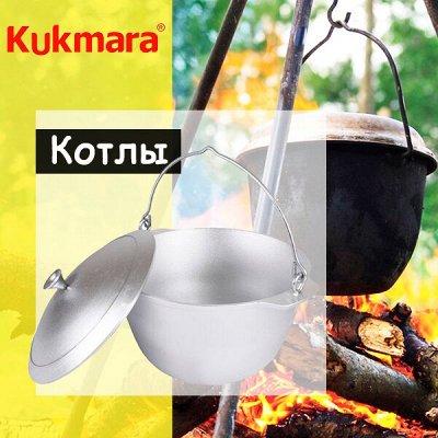 Посуда KUKMARA — секрет вкусных блюд — Котлы — Посуда