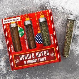 Подарочный набор специй «Яркого вкуса»: мускатный орех 17 гр., корица 19 гр., розмарин 8 гр., 3 шт.