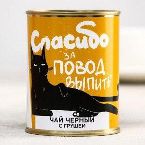 Чай чёрный «Спасибо»: с грушей, 60 гр.