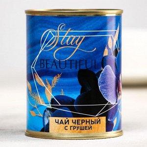 Чай чёрный «Beautiful»: с грушей, 60 гр.