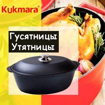 Посуда KUKMARA — секрет вкусных блюд — Гусятницы и утятницы