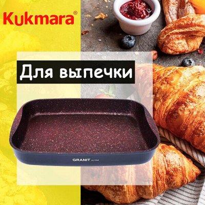 Посуда KUKMARA — секрет вкусных блюд — Формы для выпечки — Посуда