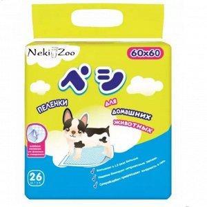 """Пеленки для домашних животных """"NekiZoo"""" гигиенич. впитывающ., одноразовые, р-р 60х60см, 26 шт./упак"""