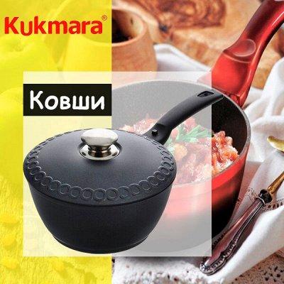 Посуда KUKMARA — секрет вкусных блюд — Ковши — Посуда