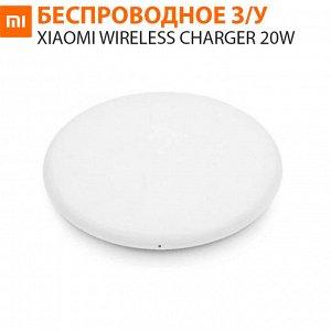 Беспроводное зарядное устройство Xiaomi Wireless Charger 20W
