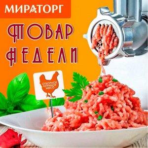 """Фарш куриный """"Домашний """" с/м В/У 750 г Мираторг"""