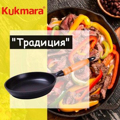 """Посуда KUKMARA — секрет вкусных блюд — Серия """"Традиция"""""""