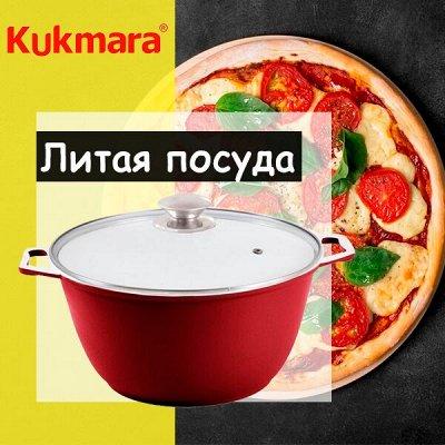 Посуда KUKMARA — секрет вкусных блюд — Литая посуда — Посуда