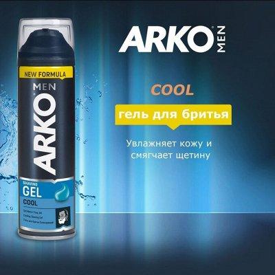 Для любимых мужчин-Gillette, Арко, Nivea. Пены, гели, станки — ARKO !! Пена, гель, лосьон!  Для мужчин!!! — Бритье и эпиляция