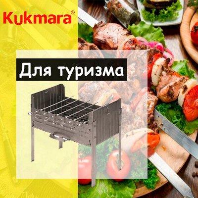 Посуда KUKMARA — секрет вкусных блюд — Коптильни. Мангалы. Учаги — Спорт и отдых