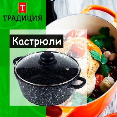 Посуда KUKMARA — секрет вкусных блюд — Кастрюли