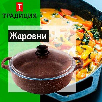 Посуда KUKMARA — секрет вкусных блюд — Жаровни. — Кухня
